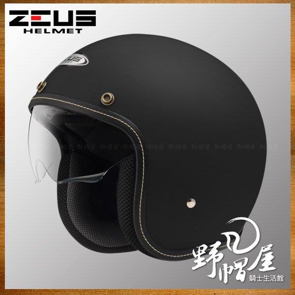 三重《野帽屋》ZEUS 瑞獅 ZS-388A 復古帽 3/4罩 安全帽 內置墨片 388A GOGORO。消光黑