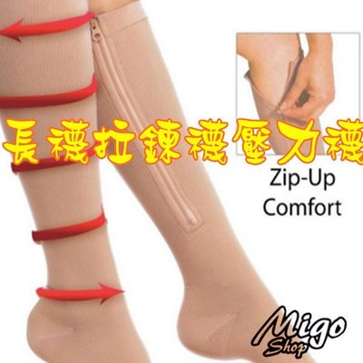 【長襪拉鍊襪 壓縮襪《不挑款不挑尺寸》】壓力襪 拉鍊襪 絲襪 長襪系列