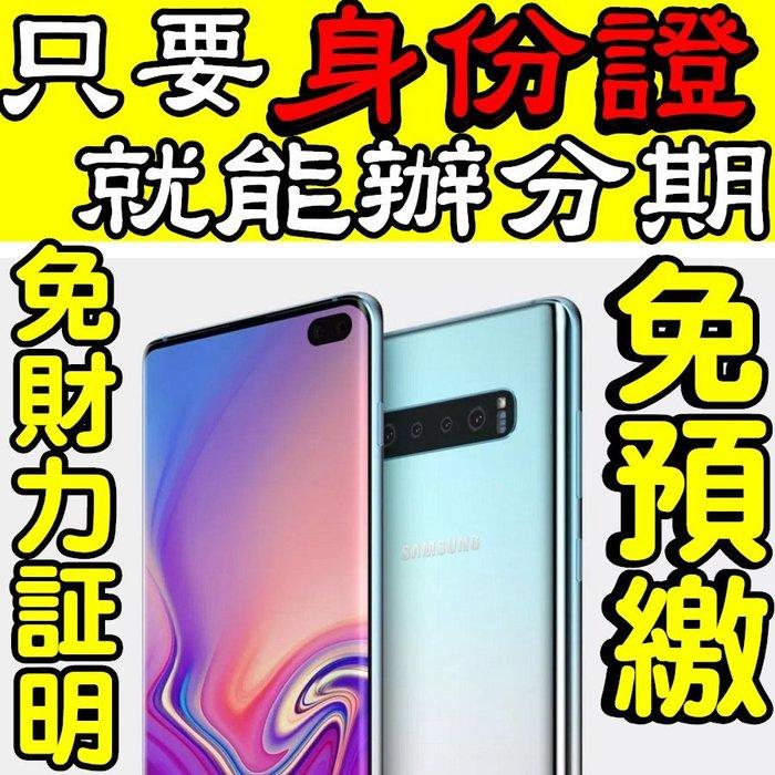 免卡現金分期Samsung Galaxy S10 / S10+ 10e 免信用卡不分行業學生上班族 線上辦理過件當天領機