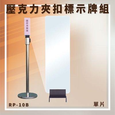 《中衛配件》RP-10B 夾扣型壓克力標示牌組 單片 告示牌 指標牌 四向伸縮帶欄柱配件 台北市