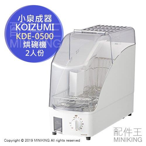 日本代購 空運 KOIZUMI 小泉成器 KDE-0500 小型 烘碗機 2人份 直立式 租屋族 小套房可用