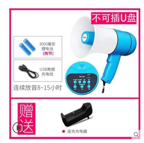 喊話器手持擴音喇叭戶外地攤叫賣大聲公宣傳可錄音鋰電池揚聲器 導遊播放器大喇叭 mks