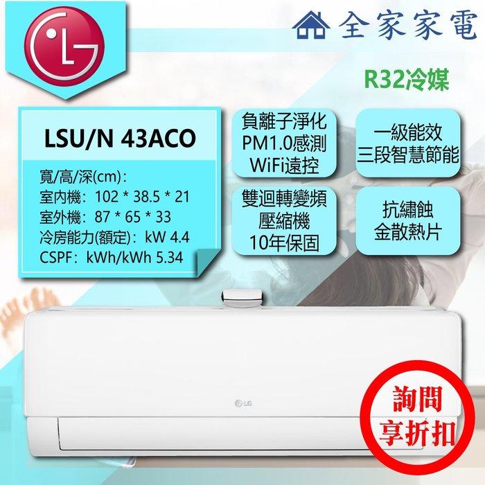 【問享折扣】LG 冷氣/空調 LSU43ACO+LSN43ACO【全家家電】豪華單冷(5~7坪適用)