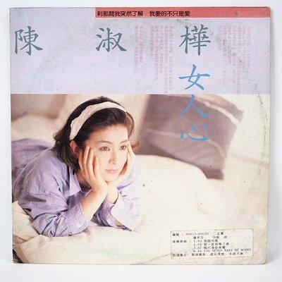 陳淑樺 女人心 黑膠唱片 1988