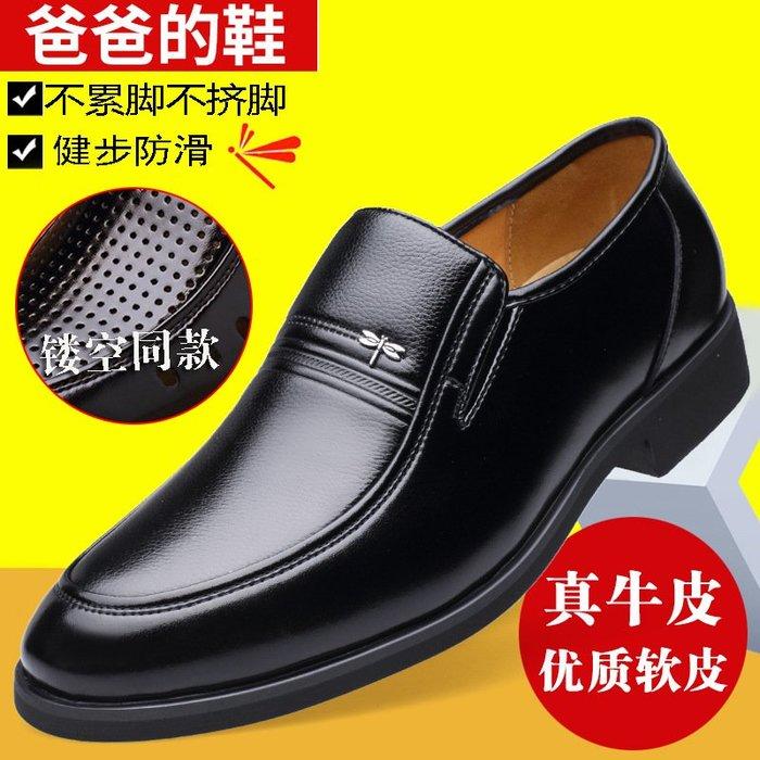 【藏私】正裝皮鞋男士涼鞋 鏤空黑色皮鞋真皮透氣洞洞鞋 商務正裝中老年人爸爸鞋復古