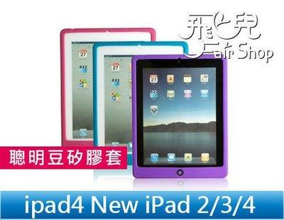 【飛兒】玩色彩!iPad 2/3/4 New iPad 聰明豆矽膠套 防滑保護套 防震防撞 保護殼 軟殼 軟套 繽紛多色