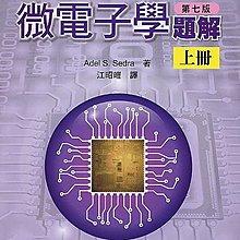 微電子學題解 第七版(上冊)Sedra 江昭暟 滄海 9789865647605