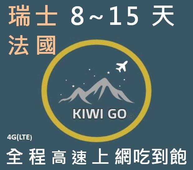 [ KIWIGO旅遊網卡 ] 瑞士 法國 高速上網 上網卡 網卡 歐洲網卡 法國上網 高速網路 瑞士上網 台北 可面交