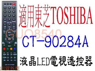 全新適用東芝TOSHIBA液晶電視遙控器適用CT-90284A CT-90186S CT-90190 CT-90284 CT-90248 CT-90315