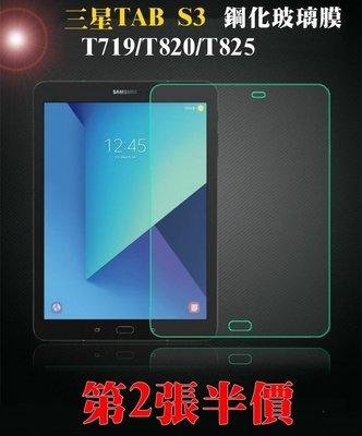 【宅動力】三星 SamSung Galaxy TAB S3 T719/T820/T825 鋼化玻璃 保護貼 平板 保護膜