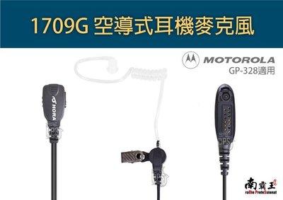 └南霸王┐HORA HR-1709G 空導式耳機麥克風/適用MOTOROLA GP-328/GP-338/GP328