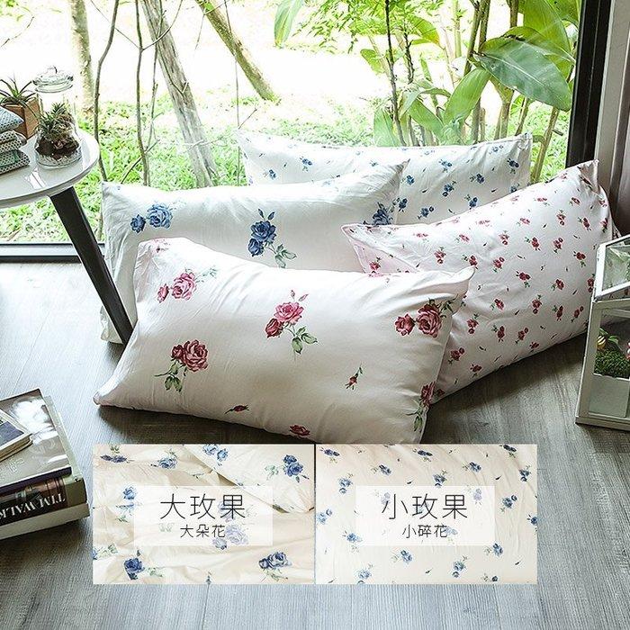 枕套 / 枕頭套【在巴黎遇見-玫果雪酪-四款可選】美式信封枕套一入,100%精梳棉,戀家小舖
