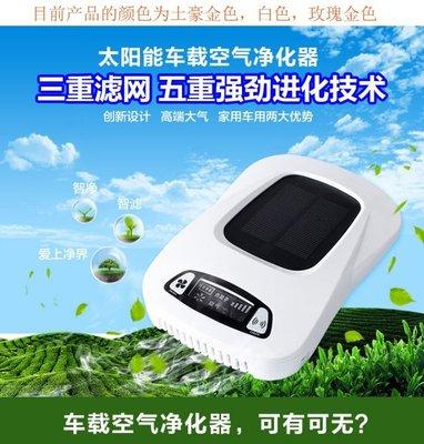 太陽能 空氣清淨機 汽車空氣淨化器 負...