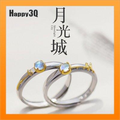 月光城戒指女純銀S925女生戒指男生戒情侶對戒【AAA5018】