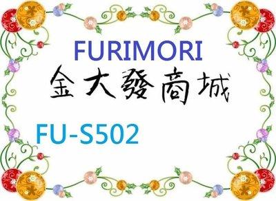 新北市-金大發富力森FURIMORI 熱壓三明治點心機(雙盤)FU-S502/FUS502