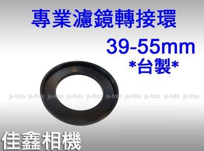 @佳鑫相機@(全新品)專業濾鏡轉接環 39-55mm 台灣製造