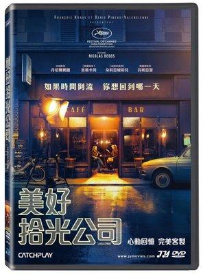 『DINO影音屋』20-09【全新正版-電影-美好拾光公司-DVD-全1集1片裝-丹尼爾奧圖、吉翁卡列】