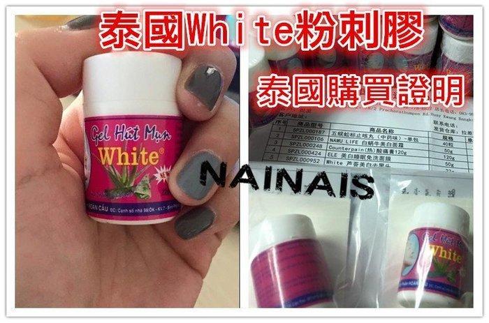 【NAINAIS】泰國正品 拔粉刺 White蘆薈黑頭粉刺膠白膠粉刺水粉刺膏 1瓶80/3瓶包郵/10瓶以上1瓶60