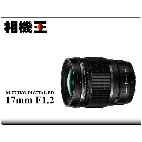 ☆相機王☆Olympus  M.ZUIKO DIGITAL ED 17mm F1.2 PRO 公司貨【接受預訂】2