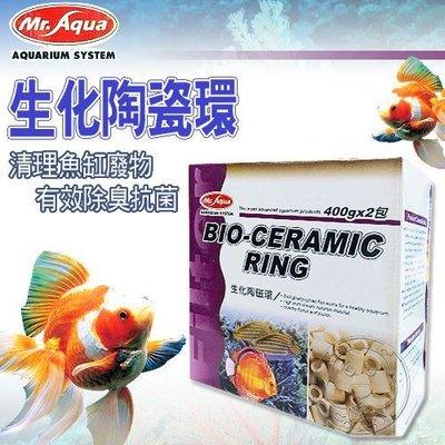 【🐱🐶培菓寵物48H出貨🐰🐹】Mr.Aqua》水族專用 生化陶瓷環400g*2包/盒 特價162元