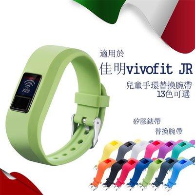 熱賣佳明 Garmin Vivofit JR JR2 簡約純色兒童手環經典針扣矽膠錶帶 13色 佩戴柔軟舒適 替換腕帶