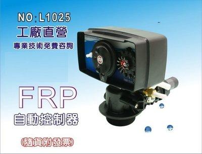 【龍門淨水】FRP全自動沖洗控制頭.水塔過濾器.餐飲.淨水器.RO純水機前置.地下水處理(貨號L1025)