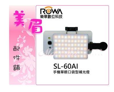 美眉配件 ROWA SL-60AI 手機單眼 LED 美光燈 口袋型 補光燈 持續光 雙色溫 直播 錄影