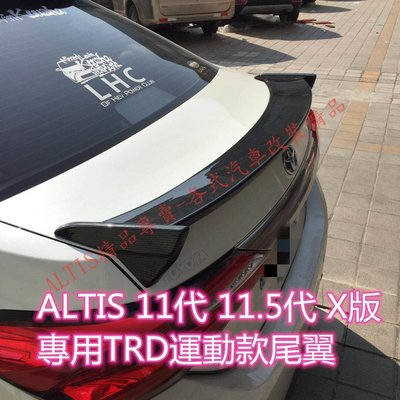 ALTIS 11代 11.5代 X TRD 運動款 尾翼 壓尾 碳纖維 CARBON 卡夢 定風翼 後下巴 後保桿 擾流