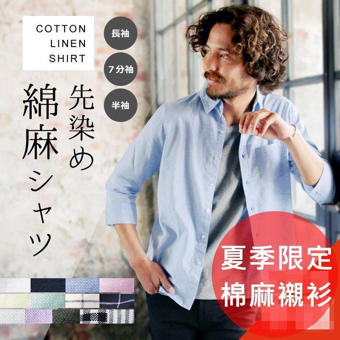 《FOS》日本 男生 亞麻 棉麻 夏季 襯衫 短袖 長袖 七分袖 男款 上班 逛街 出國 好搭 2019新款 雜誌款