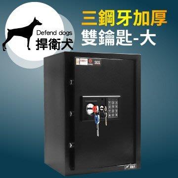 【TRENY直營】捍衛犬-三鋼牙-加厚-電子雙鑰匙保險箱-大 50GBK 保固二年 金庫 保險櫃 金櫃 安全 隱密