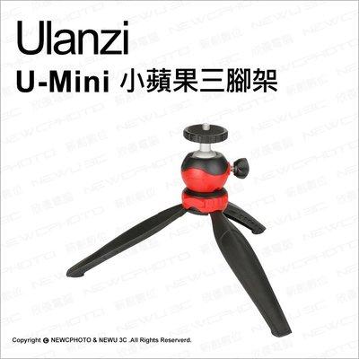 【薪創台中】Ulanzi U-MiNi 小蘋果三腳架 7cm 相機 直播 三腳架 自拍器 不含手機夾