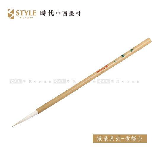 【時代中西畫材】純羊毫 雪梅 (小) 國畫水墨工筆書法專用