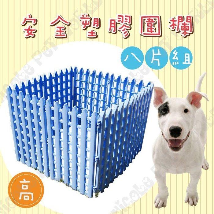 *Nicole寵物*八片塑膠圍片組〈加高65.5公分〉《不含塑膠底盤》圍欄,柵欄,台灣製,8片,狗籠,狗屋,IRIS