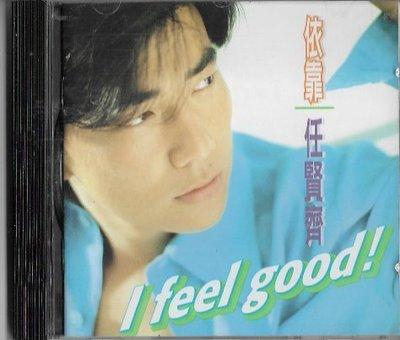 任賢齊 / 依靠 I feel good CD