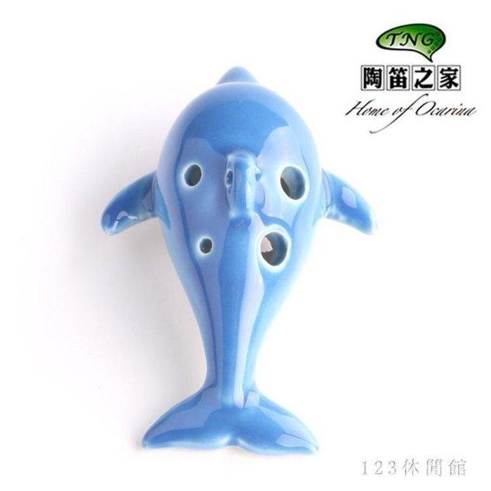 YEAHSHOP 陶笛臺灣卡通造型六孔海豚 6孔Y185