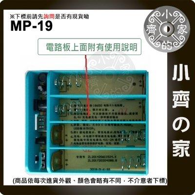 MP-19 18650 電池盒 電源 8.4V 5V 適用 9V 無線 耳機 麥克風 風扇 擴音器 電子琴 小齊的家