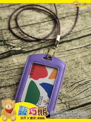 3RN+2R~藝巧熊~真皮證件套+長掛帶編織繩【台灣製素面單面紫+深紫繩帶】識別證套車票悠遊卡名片ID門禁卡