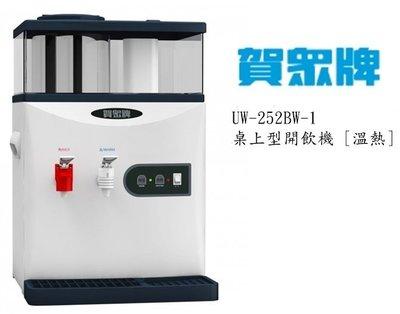 【高雄104家電館】現貨 免運費~賀眾牌 11.8公升超大容量 桌上型溫熱開飲機【UW-252BW-1】