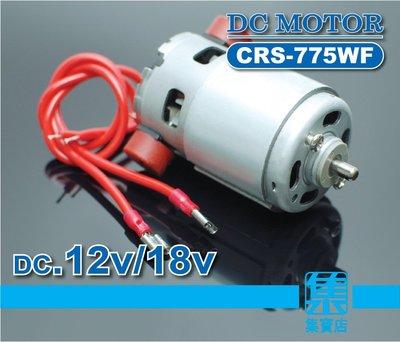 CRS-775WF【5mm圓軸】 DC12v/18v 大扭力高速電機 正反轉可調速馬達 電鑽 割草機馬達 帶散熱風扇