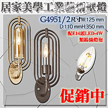 《基礎照明》(WG4977/8) 居家美學工業藝術壁燈 木調高質感 E27*1 光源另計 適用餐廳等工業氣氛燈