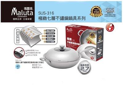 宅配  超厚2.7mm  瑪露塔 316不鏽鋼極致不鏽鋼七層炒鍋36CM 中華單柄炒鍋