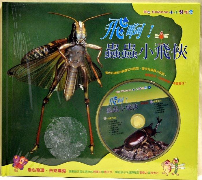 東西圖書全新品出清-小小發現家#4飛吧!蟲蟲小飛俠(一書+1AVCD)