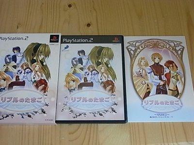 【小蕙生活館】PS2~ 戀愛遊戲 Ripuru Apprentice Magician ~ 限定版 (純日版)