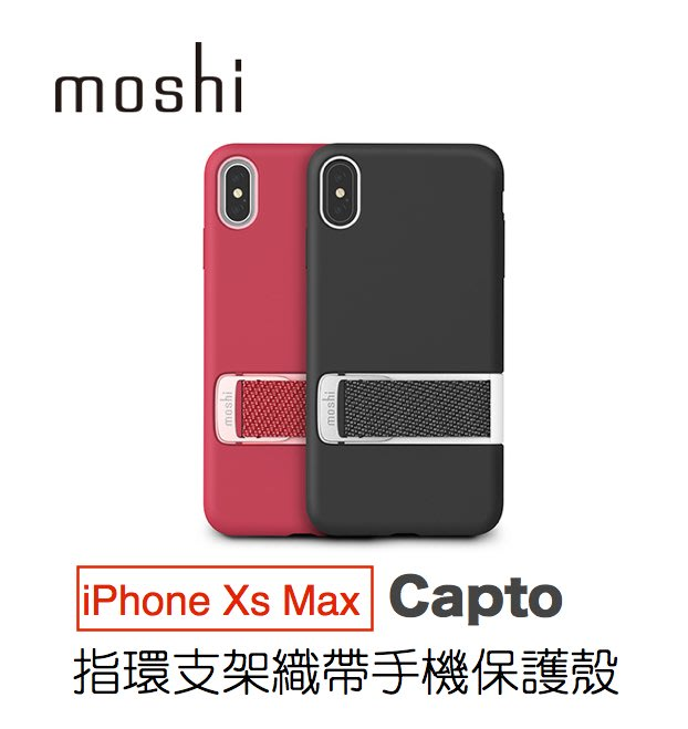 Moshi Capto for iPhone Xs Max 指環⽀架織帶保護殼