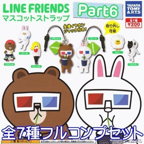 ~Greens selection~LINE FRIENDS 扭彈3.5mm耳機防塵塞PA