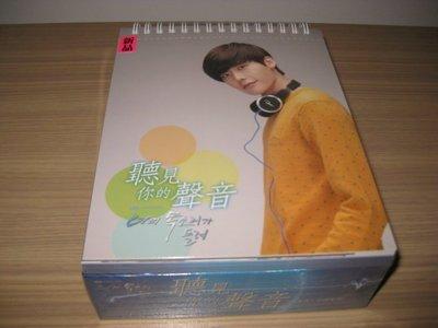 全新韓劇《聽見你的聲音》DVD  (守護愛情) (全18集) 李寶英 李鍾碩 尹尚賢 李多熙