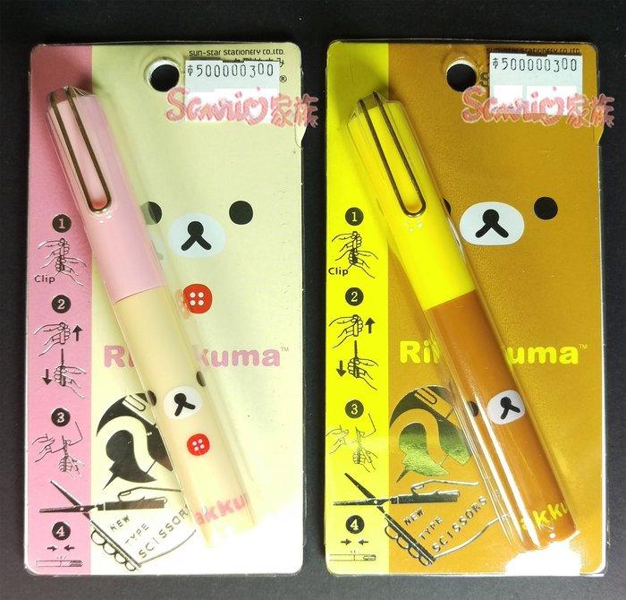 《東京家族》日本進口 Rilakkuma 懶懶熊 攜帶式剪刀~懶熊懶妹 2選1