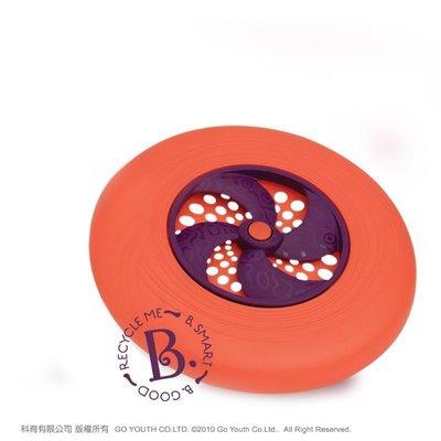 【小糖雜貨舖】美國 B.Toys 飛盤迪斯可 (橘)