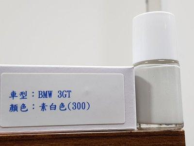 <名晟鈑烤>艾仕得(杜邦)Cromax 原廠配方點漆筆.補漆筆 BMW 3GT 顏色:素白色(300)