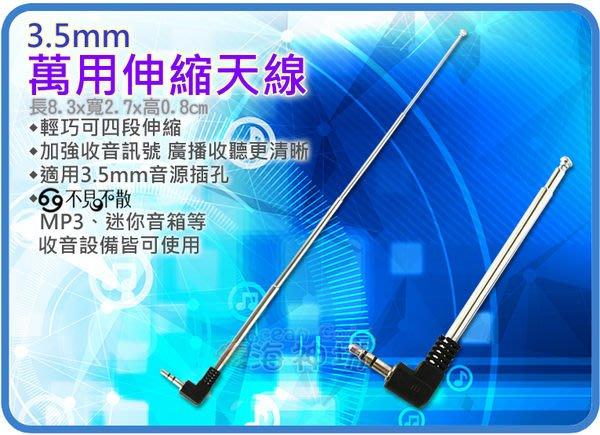 =海神坊=3.5mm 萬用伸縮天線 收音天線 拉桿天線 mp3喇叭適用 不見不散 音樂雪天使 插卡音箱